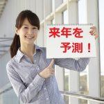 2019年予測! 中国の巨大銀行が日本に進出?