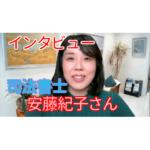 【インタビュー】司法書士 安藤紀子さん(兵庫県加古川市)