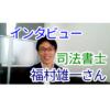 【インタビュー】司法書士 福村雄一さん(大阪市北区)
