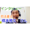 【インタビュー】司法書士 橋本雅文さん(福岡市)