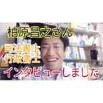 【インタビュー】司法書士 柏原昌之さん(さいたま市)