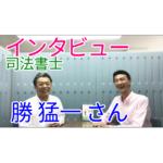 【インタビュー】司法書士 勝猛一さん(大阪、東京、横浜)