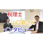 【インタビュー】税理士 山口昇さん(新潟県加茂市)
