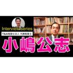 【インタビュー】税理士 小嶋公志さん(東京都立川市)